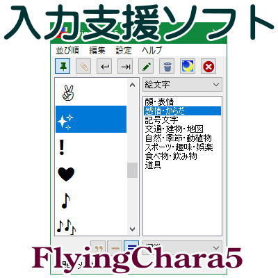 FlyingChara5