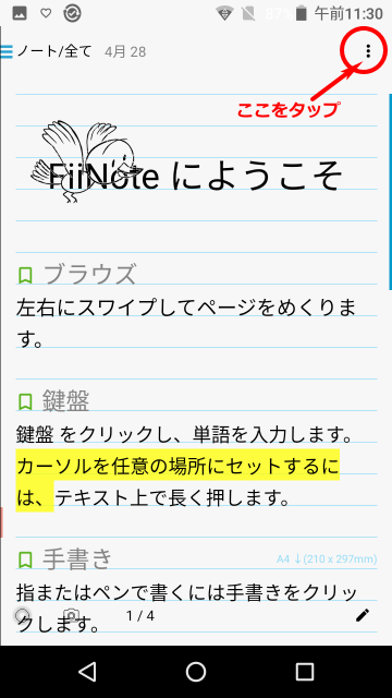 FiiNote03