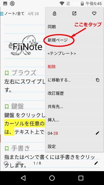 FiiNote04