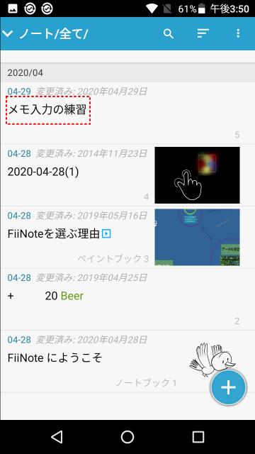 FiiNote19