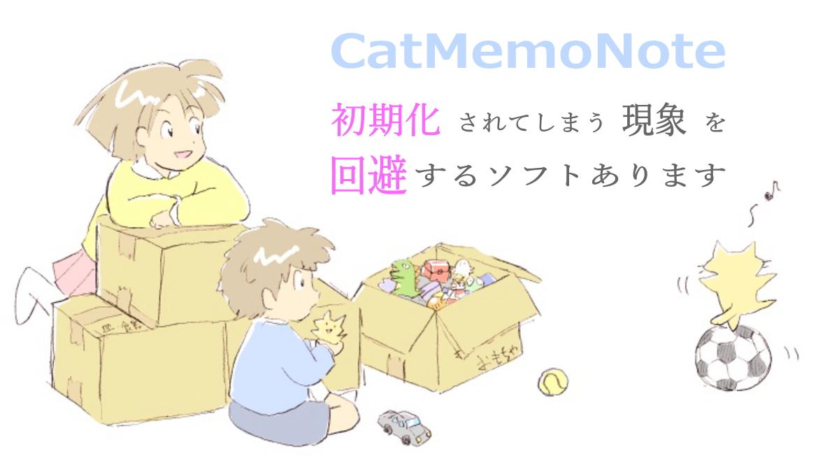 CatMemoNote